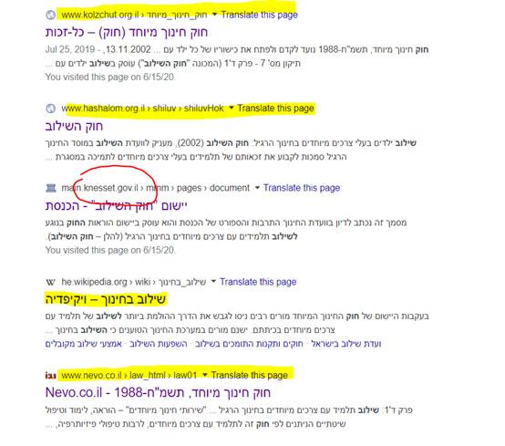 צילום מסך חיפוש גוגל